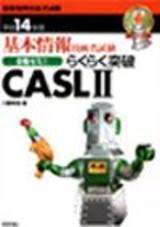 [表紙]基本情報技術者試験 合格ゼミ(2) らくらく突破 CASL II