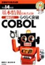 [表紙]基本情報技術者試験 合格ゼミ(3) らくらく突破 COBOL