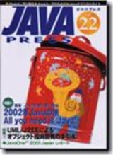 [表紙]JAVA PRESS Vol.22