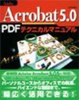 [表紙]Acrobat5.0 PDFテクニカルマニュアル