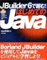 [表紙]JBuilder6で組む! はじめてのJava