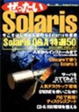 [表紙]ぜったいSolaris 〜Software Design Solaris Issue