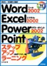 [表紙]Word2002 Excel2002 PowerPoint2002 ステップアップラーニング[基礎マスター編]