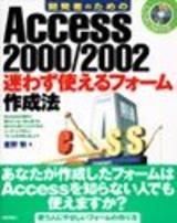 [表紙]開発者のためのAccess2000/2002 迷わず使えるフォーム作成法