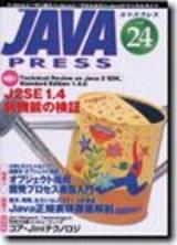 [表紙]JAVA PRESS Vol.24