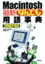 [表紙]Macintosh「最新」なんでも用語事典2002-'03