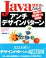 [表紙]Java開発者のためのアンチデザインパターン 〜失敗を回避する秘訣