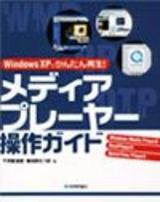 [表紙]WindowsXPでかんたん再生! メディアプレーヤー操作ガイド