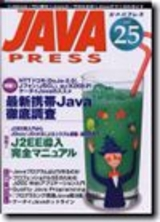 [表紙]JAVA PRESS Vol.25