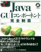 [表紙]Java GUI コンポーネント 完全制覇