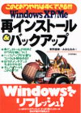 [表紙]Windows XP/Me 再インストール&バックアップ