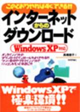 [表紙]インターネットからのダウンロード WindowsXP対応