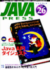 [表紙]JAVA PRESS Vol.26