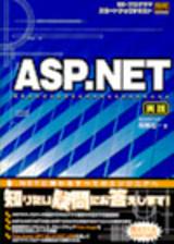 [表紙]SE・プログラマ スタートアップテキスト ASP.NET[実践]