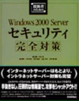 [表紙]技術者のためのWindows2000 Server セキュリティ完全対策