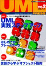 [表紙]UML PRESS Vol.2