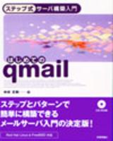 [表紙]ステップ式サーバ構築入門 はじめてのqmail