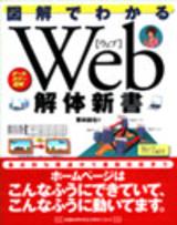 [表紙]図解でわかる Web解体新書