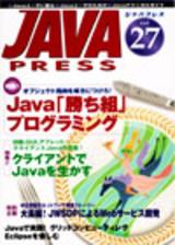 [表紙]JAVA PRESS Vol.27