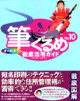[表紙]オールカラー 筆ぐるめVer.10 徹底活用ガイド