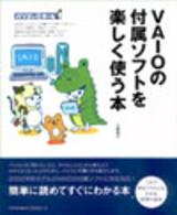 [表紙]VAIOの付属ソフトを楽しく使う本