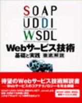 [表紙]SOAP/UDDI/WSDL Webサービス技術 [基礎と実践] 徹底解説