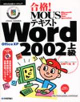 [表紙]合格! MOUSテキスト Word 2002 上級