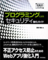[表紙]技術者のための プログラミングによるセキュリティ強化ガイド