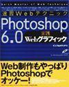 [表紙]速習Webテクニック Photoshop6.0 実践Webグラフィック