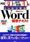 [表紙]例題30+演習問題70でしっかり学ぶ Word標準テキスト 2002対応版