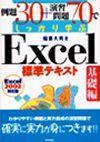 [表紙]例題30+演習問題70でしっかり学ぶ Excel標準テキスト[基礎編] 2002対応版