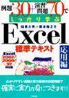 [表紙]例題30+演習問題70でしっかり学ぶ Excel標準テキスト[応用編] Excel 97/2000/2002対応