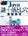 [表紙]Java謎+落とし穴 徹底解明