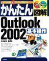 [表紙]かんたん図解 Outlook 2002 基本操作