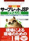 [表紙]逆引き サーブレット&JSP リファレンス
