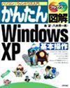 [表紙]かんたん図解 Windows XP 基本操作