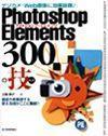 [表紙]デジカメ・Web画像に効果抜群! Photoshop Elements 300の技