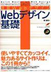 [表紙]速習Webデザイン Webデザイン基礎