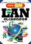 [表紙]改訂版LANのしくみがわかる本