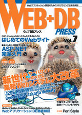 [表紙]WEB+DB PRESS Vol.7