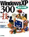 [表紙]Windows XP 300の技 徹底活用編
