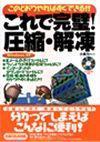 [表紙]これで完璧!圧縮・解凍 Windows XP対応版
