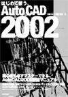 [表紙]はじめて使うAutoCAD 2002