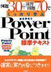 [表紙]例題30+演習問題70でしっかり学ぶ PowerPoint標準テキスト PowerPoint2002/2000対応版