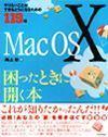[表紙]Mac OS X 困ったときに開く本 やりたいことができるようになるための119項