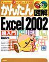 [表紙]かんたん図解 Excel 2002 超入門 Windows XP+Office XP 対応