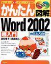 [表紙]かんたん図解 Word 2002 超入門 Windows XP+Office XP 対応