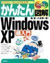 [表紙]かんたん図解 Windows XP 超入門