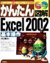 [表紙]かんたん図解 Excel 2002 [基本操作] Windows XP+Office XP 対応