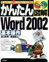 [表紙]かんたん図解 Word 2002 基本操作 Windows XP+Office XP 対応